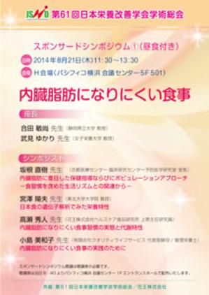 201408_61eiyoukaizen